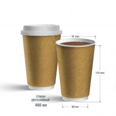 Стакан для горячих напитков двухслойный Крафт 400мл бумага