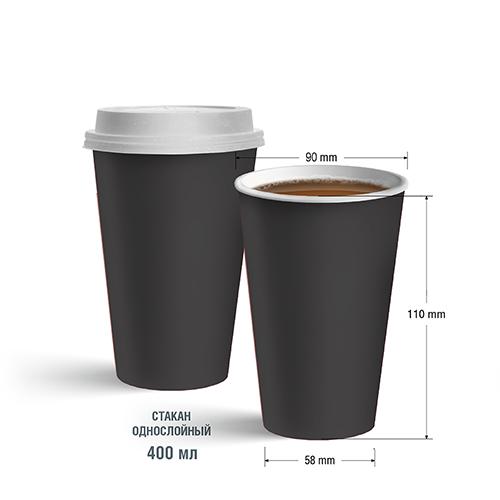 Стакан для горячих напитков BLACK 400мл бумага
