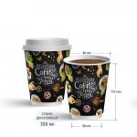 Стакан для горячих напитков двухслойный Premium Coffee 300мл бумага