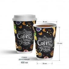Стакан для горячих напитков двухслойный Premium Coffee 400мл бумага