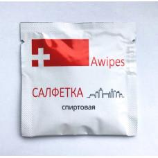 Салфетка СПИРТОВАЯ одноразовая Awipes в индивидуальной упаковке