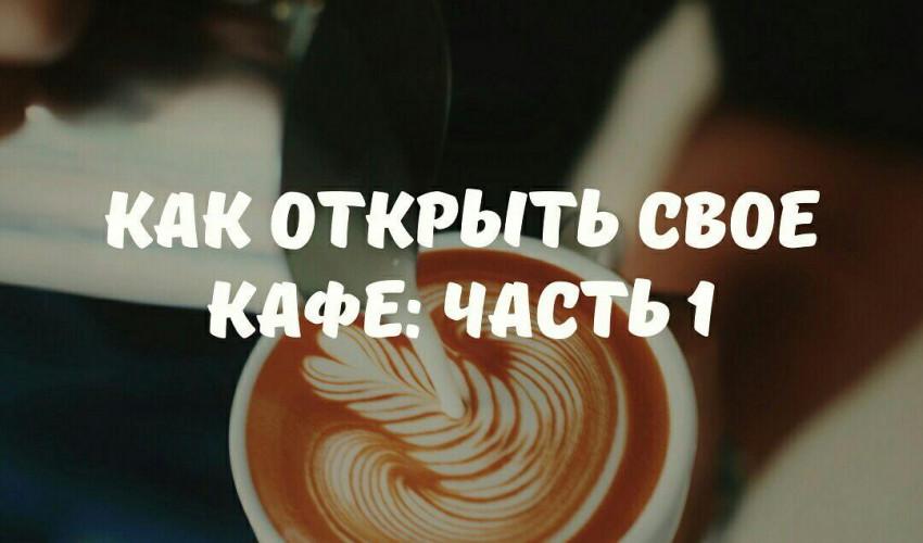 Как открыть кафе?